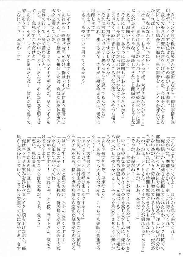 【エロ漫画・エロ同人誌】スライム状の巨乳お姉さんにチンポ奉仕され悶絶のマニアック作品www 008