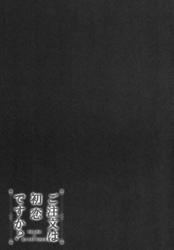 【ご注文はうさぎですか? エロ同人誌・エロ漫画】パイパンちっぱいJCの香風智乃と羞恥心全開の中出しセックスwww手マンで可愛いパイパンまんこからエッチな液溢れ膣内チンポハメハメして中出しフィニッシュだおwww 008