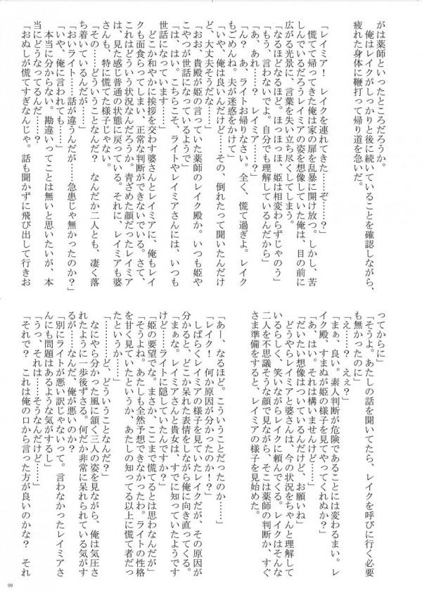 【エロ漫画・エロ同人誌】スライム状の巨乳お姉さんにチンポ奉仕され悶絶のマニアック作品www 009