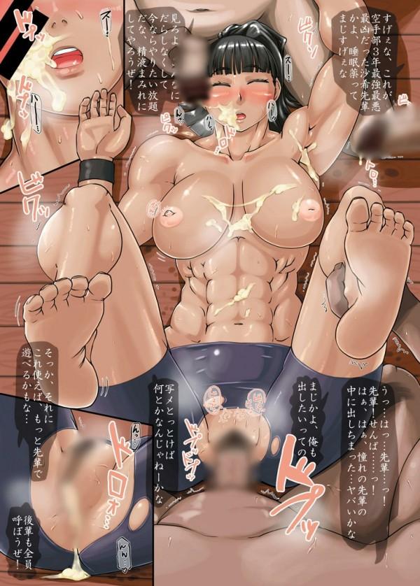 【エロ漫画・エロ同人誌】薬漬けの色んなタイプの美女たちの姿をフルカラーで堪能しようwww筋肉質な美女眠剤で眠らされレイプされてザーメンまみれになってたりや巨乳美女がキメセクでチンポハメハメされて悦びの表情浮かべてるおwwwww 009