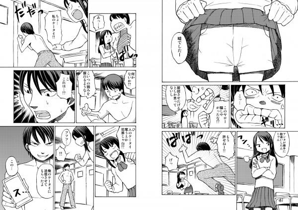 【エロ漫画・エロ同人誌】ちっぱいJKが全裸で校内徘徊してたら先生に見つかったりして恥じらいと同時に快感覚え、クラスの男子達におまんこくぱぁされたり公開オナニーまでしちゃってる露出エッチな作品だよ~www 009