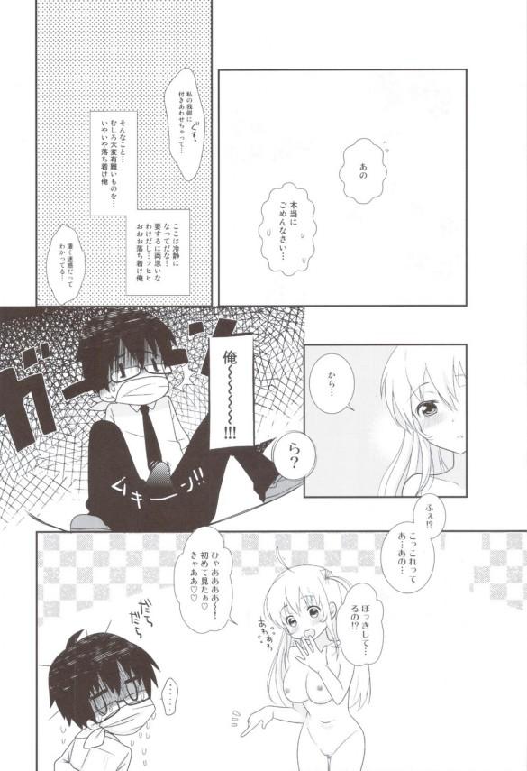 【エロ同人誌】パイパン巨乳JKに積極的迫られチンポの暴走止められませんでした!【無料 エロ漫画】009