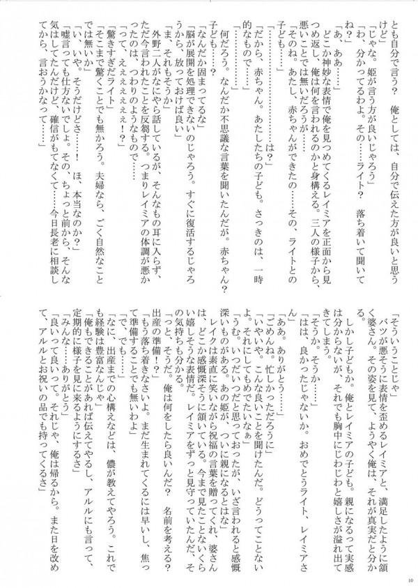 【エロ漫画・エロ同人誌】スライム状の巨乳お姉さんにチンポ奉仕され悶絶のマニアック作品www 010