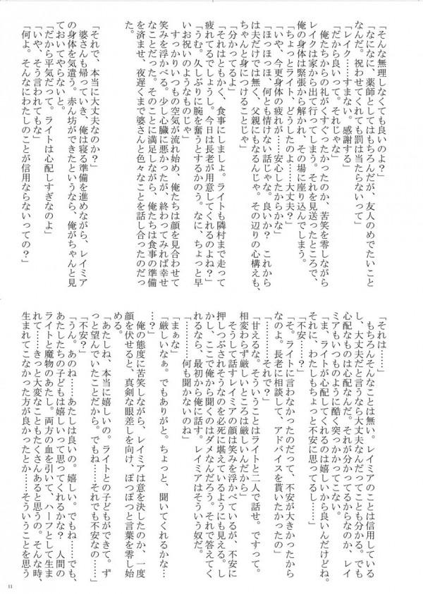 【エロ漫画・エロ同人誌】スライム状の巨乳お姉さんにチンポ奉仕され悶絶のマニアック作品www 011