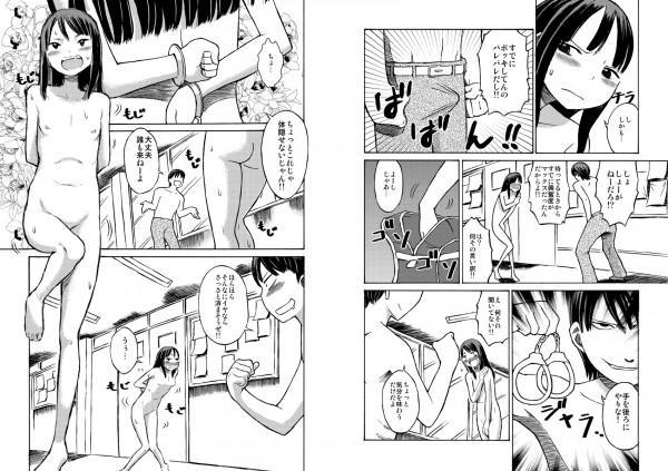 【エロ漫画・エロ同人誌】ちっぱいJKが全裸で校内徘徊してたら先生に見つかったりして恥じらいと同時に快感覚え、クラスの男子達におまんこくぱぁされたり公開オナニーまでしちゃってる露出エッチな作品だよ~www 011