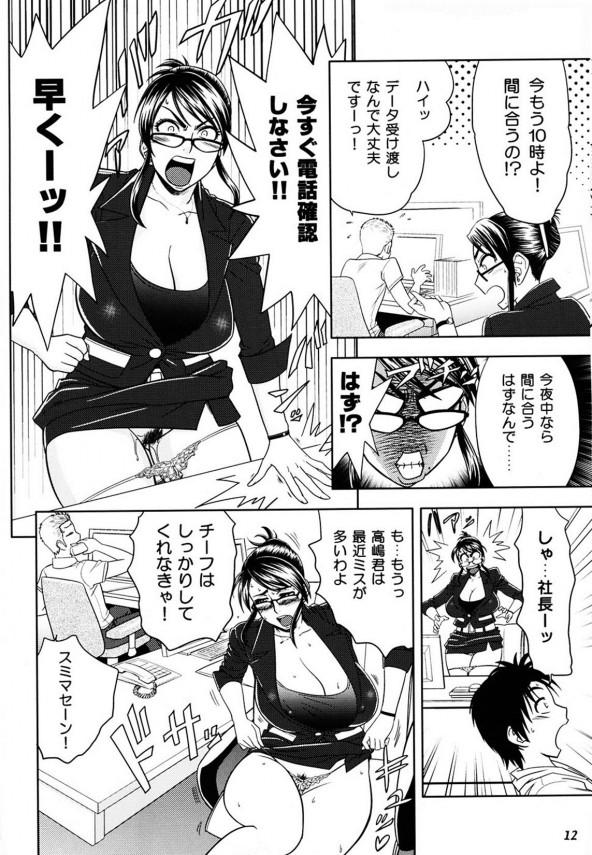 【エロ同人誌】部下とセックス残業する淫乱爆乳の女社長!【無料 エロ漫画】011