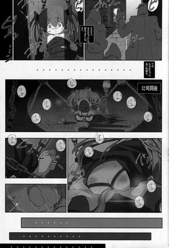 【エロ漫画・エロ同人誌】パイパン幼女が完全拘束されて鬼畜拷問受けてるよwwwさまざまな調教受け乳首、クリトリスが尋常じゃないほど勃起しちゃってさらに弄られまくり謎の器具も装着されて永遠の快楽という名の絶望へwww 012