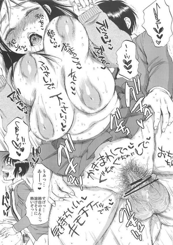 【エロ漫画・エロ同人誌】他人の本音が文字で見える能力持った男子が欲求不満な巨乳JK発見して本能のままめちゃくちゃに犯したったwww目に見える文字に従いチンポしゃぶらせ膣内挿入して激しく掻き回してたっぷりザーメン注いだったおwww 012