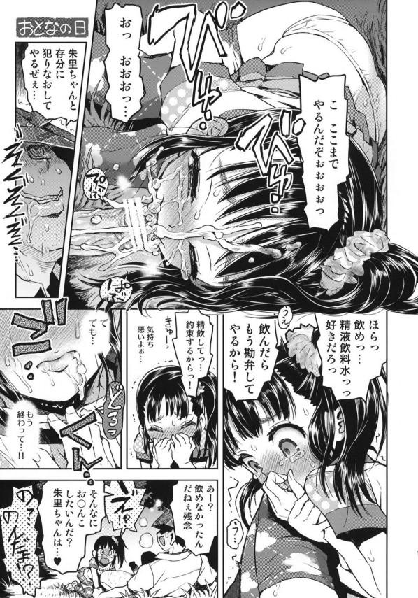 【エロ漫画・エロ同人誌】ちっぱいのJSが下衆な大人に青姦レイプwww 012