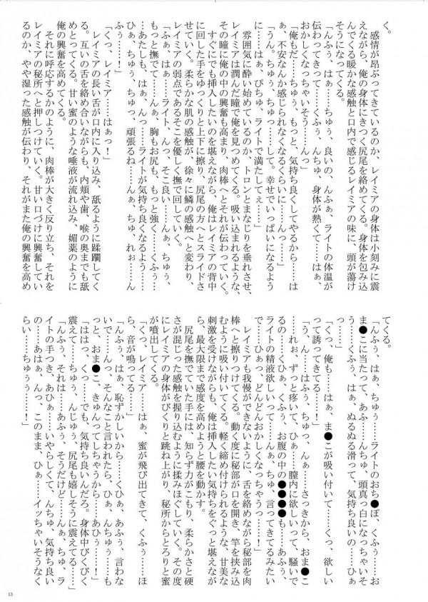 【エロ漫画・エロ同人誌】スライム状の巨乳お姉さんにチンポ奉仕され悶絶のマニアック作品www 013