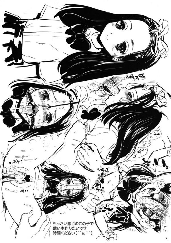 【エロ漫画・エロ同人誌】ちっぱい幼女たちの調教乱交セックス集だおwwwメイドJSは強制フェラチオで口内射精され飼い犬とも交尾させられ獣姦でアクメww人間チンポにも未成熟まんこ犯されまくってアナルセックスもして喜んでるおwww 013