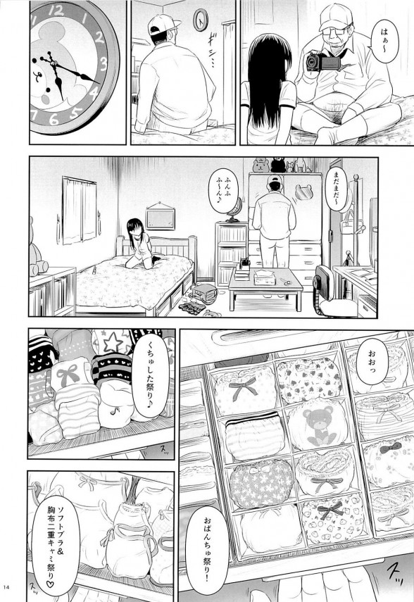 【エロ漫画・エロ同人誌】ちっぱいJSが強姦魔に拘束され鬼畜レイプwww 013