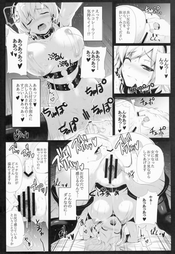 【エロ漫画・エロ同人誌】財閥のお嬢様が下衆の手に捕まり凌辱レイプされて性奴隷にwww拘束され手マンやバイブなどの玩具で弄られイラマチオからJKまんこにチンポぶっこまれちゃって調教中出しファックされまくりの日々へ突入www 014