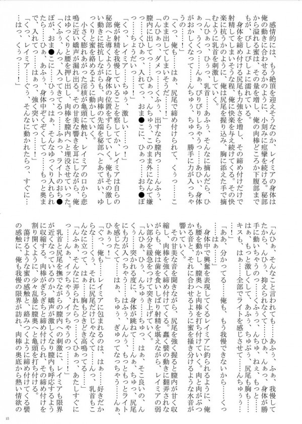 【エロ漫画・エロ同人誌】スライム状の巨乳お姉さんにチンポ奉仕され悶絶のマニアック作品www 015