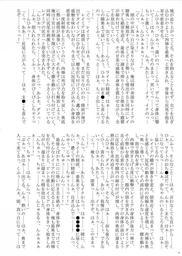 【エロ漫画・エロ同人誌】スライム状の巨乳お姉さんにチンポ奉仕され悶絶のマニアック作品www 016
