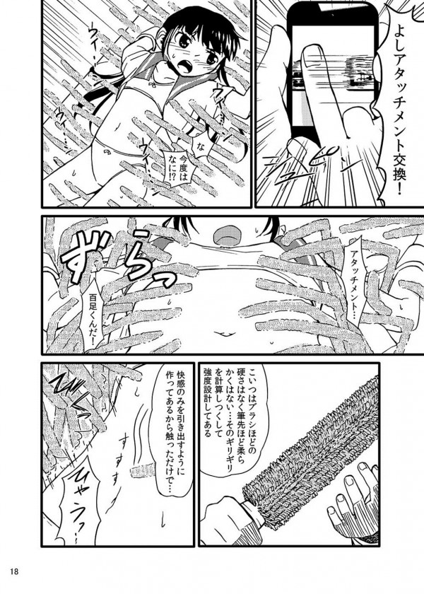 【エロ漫画・エロ同人誌】パイパンちっぱいJKが変態研究室に拉致られ様々な器具で全身弄ばれ悶絶www拘束されて全身くすぐりマシーンや触手マシーンで処女マンコも犯されちゃってマン汁溢れさせて悶絶してるおwww 017