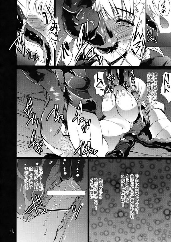 【エロ漫画・エロ同人誌】エルフ族の姫の巨乳美少女が生贄となって凌辱輪姦されちゃってるwww乳首やまんこ弄られつつ無情な中出しファックから触手モンスターに気に入られちゃって口やまんこに触手チンポぶっこまれ着床分泌液中出しされちゃって快楽堕ちwww 017