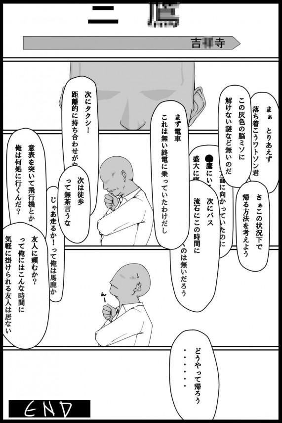 【エロ漫画】真面目そうな眼鏡っ子制服JKが電車で痴漢されて中出しレイプされちゃってる!【無料 エロ同人】017