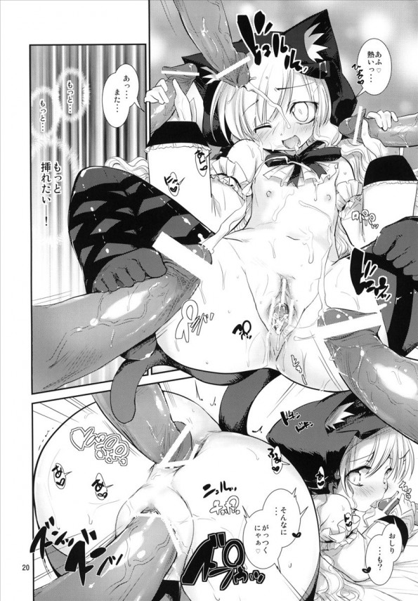 【エロ漫画・エロ同人誌】ちっぱいパイパン少女たちがレズプレイしつつ複数のチンポ型キノコに悶絶の表情www手コキフェラチオからキノコチンポに2穴犯されてザーメンぶっかけられつつ膣内も中出しwww 018