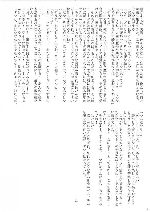 【エロ漫画・エロ同人誌】スライム状の巨乳お姉さんにチンポ奉仕され悶絶のマニアック作品www 018