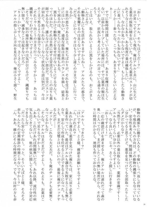 【エロ漫画・エロ同人誌】スライム状の巨乳お姉さんにチンポ奉仕され悶絶のマニアック作品www 020