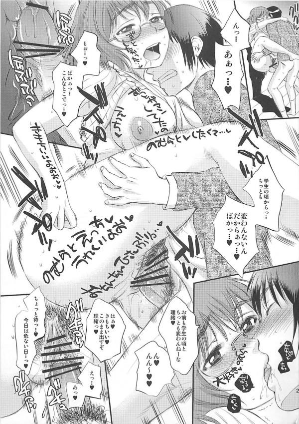 【エロ漫画・エロ同人誌】他人の本音が文字で見える能力持った男子が欲求不満な巨乳JK発見して本能のままめちゃくちゃに犯したったwww目に見える文字に従いチンポしゃぶらせ膣内挿入して激しく掻き回してたっぷりザーメン注いだったおwww 020