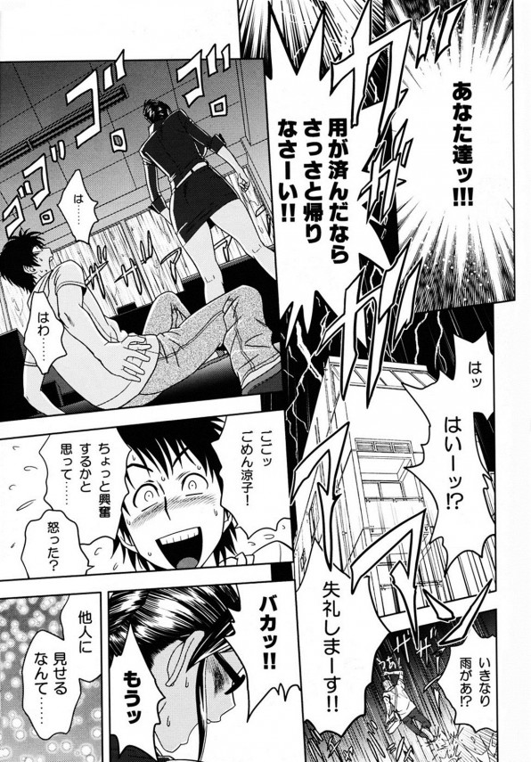 【エロ同人誌】部下とセックス残業する淫乱爆乳の女社長!【無料 エロ漫画】020