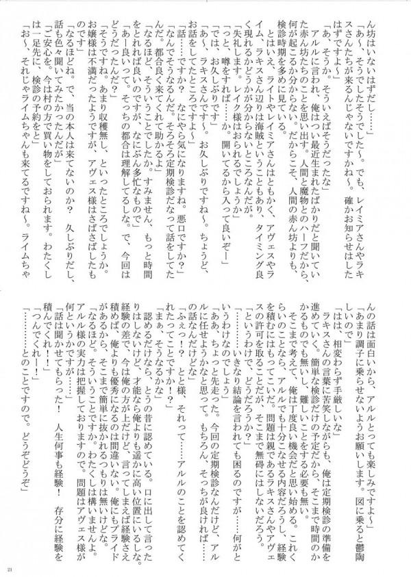 【エロ漫画・エロ同人誌】スライム状の巨乳お姉さんにチンポ奉仕され悶絶のマニアック作品www 021