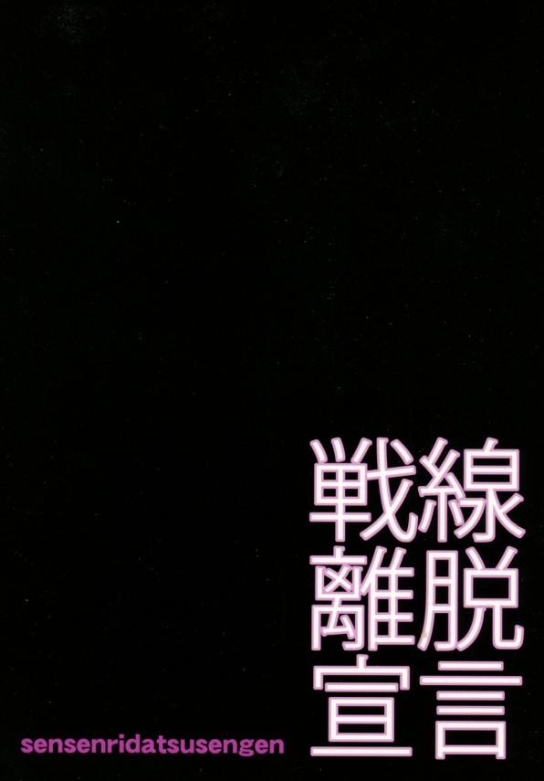 【艦これ エロ同人】パイパンちっぱいの暁が気の弱い提督を優しく慰めチンポも受け入れてるおwww【無料 エロ漫画】022