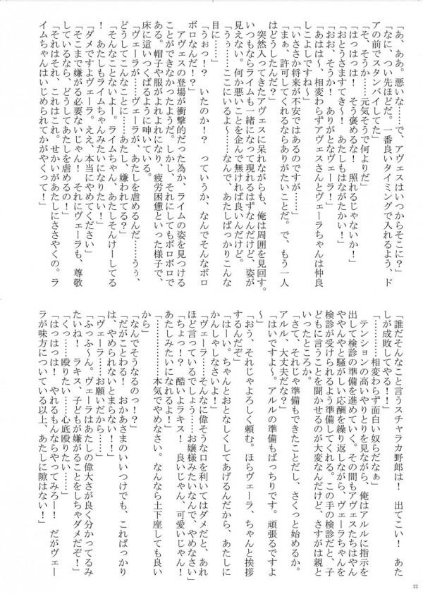 【エロ漫画・エロ同人誌】スライム状の巨乳お姉さんにチンポ奉仕され悶絶のマニアック作品www 022
