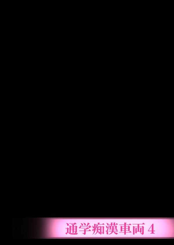 【エロ漫画・エロ同人誌】レズ気質のパイパンJkが電車で痴漢にレイプされ味わった事のない快楽に絶頂アクメ感じちゃってるwww下衆に全身弄られ始めは嫌がるもまんこに下衆チンポ挿入され悶絶中出しのフルカラー作品www 022