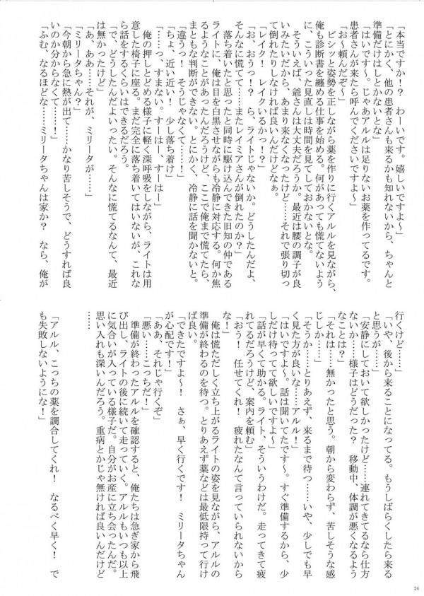 【エロ漫画・エロ同人誌】スライム状の巨乳お姉さんにチンポ奉仕され悶絶のマニアック作品www 024