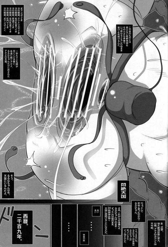 【エロ漫画・エロ同人誌】パイパン幼女が完全拘束されて鬼畜拷問受けてるよwwwさまざまな調教受け乳首、クリトリスが尋常じゃないほど勃起しちゃってさらに弄られまくり謎の器具も装着されて永遠の快楽という名の絶望へwww 024