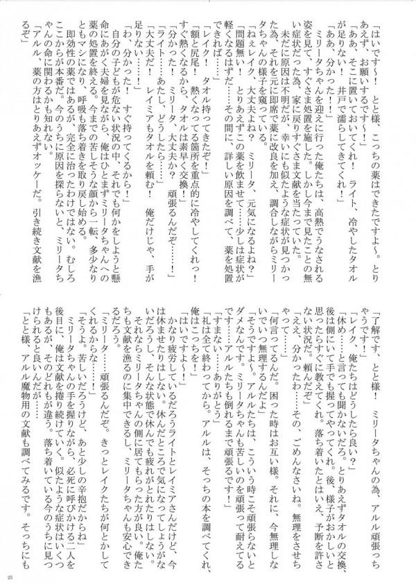 【エロ漫画・エロ同人誌】スライム状の巨乳お姉さんにチンポ奉仕され悶絶のマニアック作品www 025
