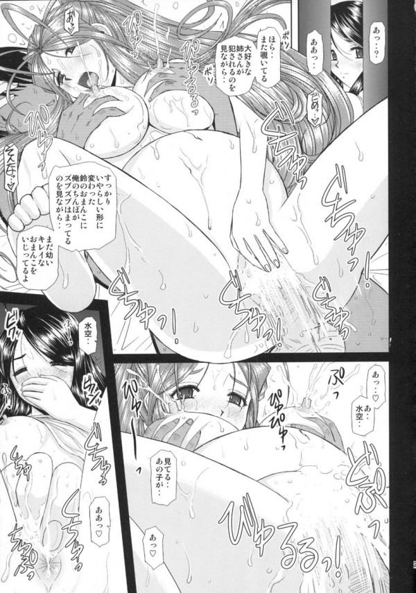 【エロ漫画・エロ同人誌】JKと教師の中出しセックスの詰め合わせだよ~www巨乳で妊婦のJKは身ごもってもエロい身体にがっつかれ乳首弄れば母乳噴き出しマン汁ダダ漏れになっちゃってチンポ突かれ大量ザーメン注ぎ込まれてるおwww 025