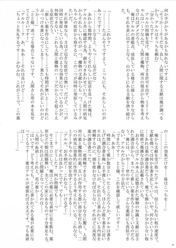 【エロ漫画・エロ同人誌】スライム状の巨乳お姉さんにチンポ奉仕され悶絶のマニアック作品www 026
