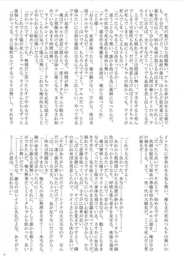 【エロ漫画・エロ同人誌】スライム状の巨乳お姉さんにチンポ奉仕され悶絶のマニアック作品www 027