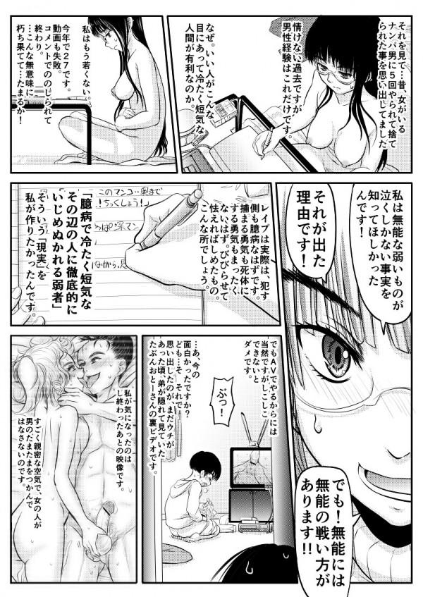 【エロ同人誌】美少女が下衆達に鬼畜な凌辱レイプされちゃってる!【無料 エロ漫画】028