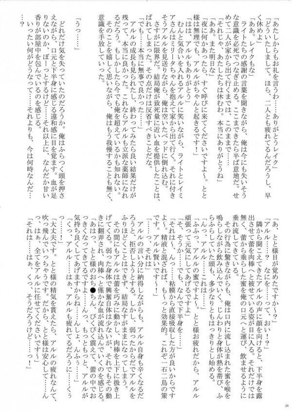 【エロ漫画・エロ同人誌】スライム状の巨乳お姉さんにチンポ奉仕され悶絶のマニアック作品www 028
