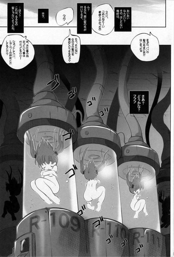 【エロ漫画・エロ同人誌】パイパン幼女が完全拘束されて鬼畜拷問受けてるよwwwさまざまな調教受け乳首、クリトリスが尋常じゃないほど勃起しちゃってさらに弄られまくり謎の器具も装着されて永遠の快楽という名の絶望へwww 028