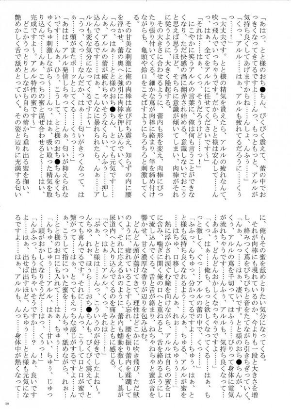 【エロ漫画・エロ同人誌】スライム状の巨乳お姉さんにチンポ奉仕され悶絶のマニアック作品www 029