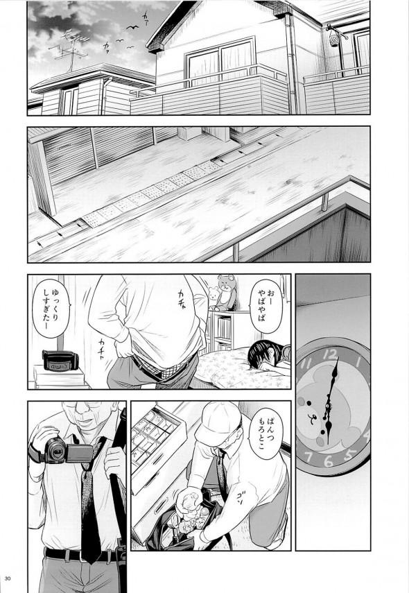 【エロ漫画・エロ同人誌】ちっぱいJSが強姦魔に拘束され鬼畜レイプwww 029