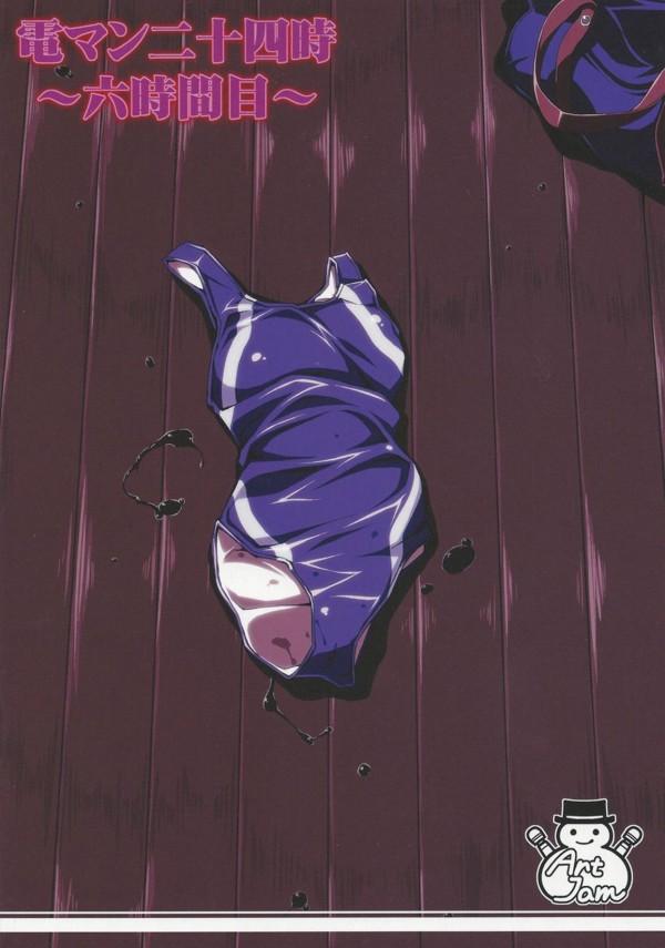 【エロ漫画・エロ同人誌】パイパンJKがスク水姿で拘束されて凌辱れいぷされちゃってるおwww電マでパイパンまんこに押し当てられ乳首もコリコリされつつしつこく責められて潮吹きしちゃったwwwww 030