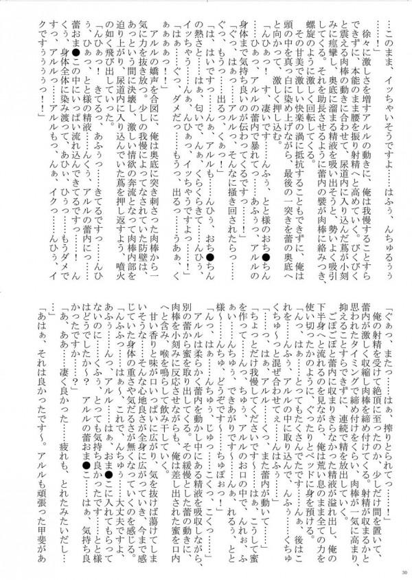 【エロ漫画・エロ同人誌】スライム状の巨乳お姉さんにチンポ奉仕され悶絶のマニアック作品www 030