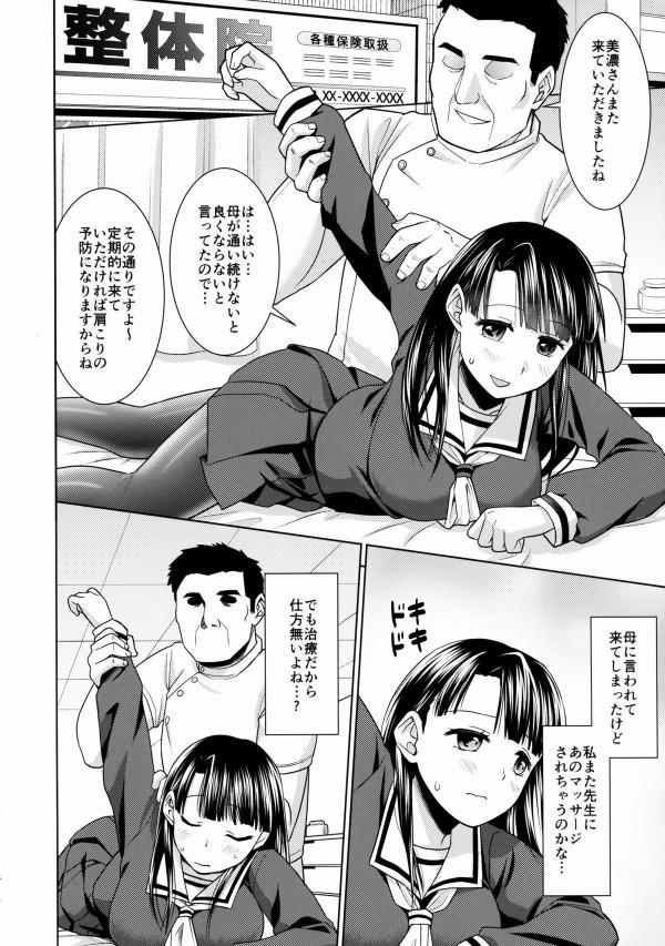 エロ 漫画 マッサージ オイル