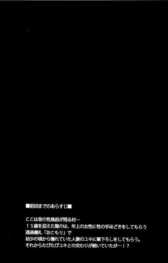【エロ漫画・エロ同人誌】想いを寄せていた巨乳のお姉さんが未亡人となり距離縮めようと思ってたら村のおっさんの性奴隷状態で4Pファック受け入れて精液便所になっちゃってましたwwwww複数チンポに囲まれフェラチオしながら淫乱まんこにチンポハメられて悶絶してたおwww 03