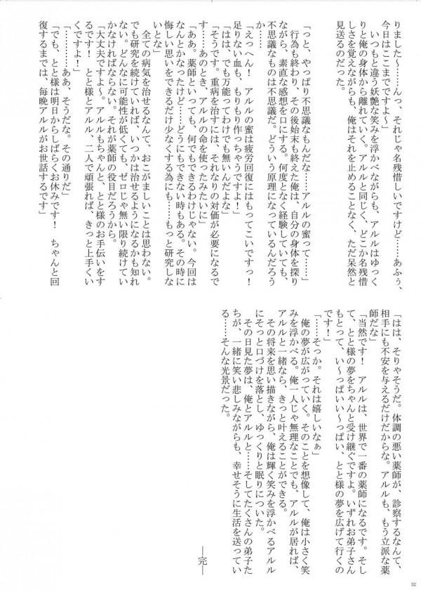 【エロ漫画・エロ同人誌】スライム状の巨乳お姉さんにチンポ奉仕され悶絶のマニアック作品www 032