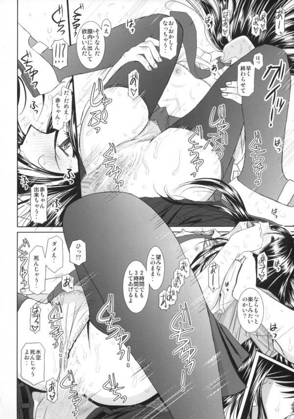 【エロ漫画・エロ同人誌】JKと教師の中出しセックスの詰め合わせだよ~www巨乳で妊婦のJKは身ごもってもエロい身体にがっつかれ乳首弄れば母乳噴き出しマン汁ダダ漏れになっちゃってチンポ突かれ大量ザーメン注ぎ込まれてるおwww 032