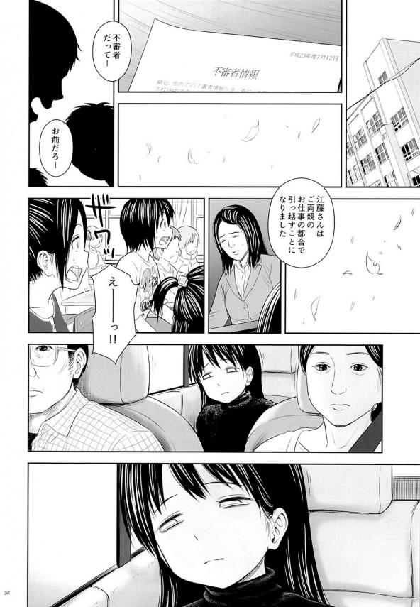 【エロ漫画・エロ同人誌】ちっぱいJSが強姦魔に拘束され鬼畜レイプwww 033