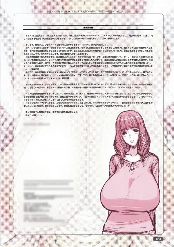 【エロ漫画・エロ同人誌】爆乳美女のフルカラーイラスト集だよ~www 034